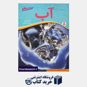کتاب مواد و کاربردهای آنها 1 (آب)