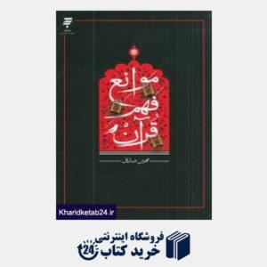 کتاب موانع فهم قرآن