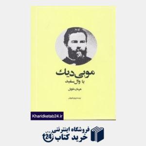 کتاب موبی دیک یا وال سفید