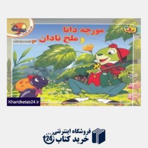 کتاب مورچه دانا و ملخ نادان (3 قصه در یک کتاب) (قصه های کلاسیک 36)