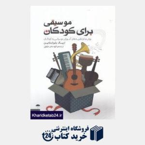 کتاب موسیقی برای کودکان (روش ها و نظریه های آموزش موسیقی به کودکان)