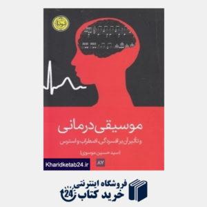 کتاب موسیقی درمانی (تاثیر آن بر افسردگی اضطراب و استرس)