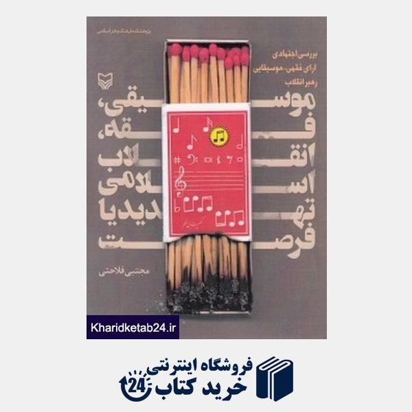 کتاب موسیقی فقه انقلاب اسلامی تهدید یا فرصت