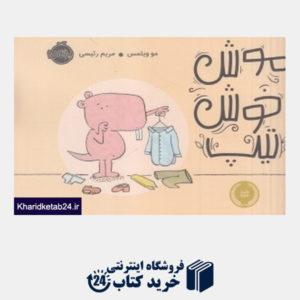 کتاب موش خوش تیپ