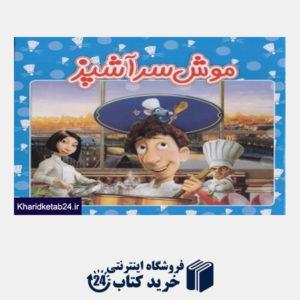 کتاب موش سرآشپز (ریحانه)