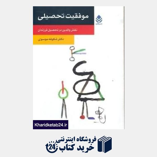 کتاب موفقیت تحصیلی (نقش والدین در تحصیل فرزندان)