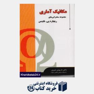 کتاب مکانیک آماری مجموعه سخنرانی های ریچارد پی فاینمن