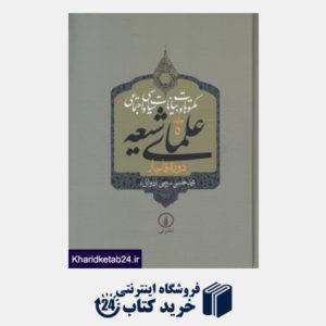 کتاب مکتوبات و بیانات سیاسی و اجتماعی علمای شیعه دوره قاجار 5 تا 9 (5 جلدی) (گالینگور)