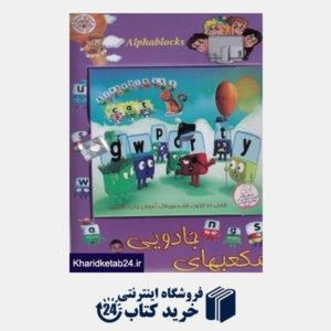 کتاب مکعب های جادویی