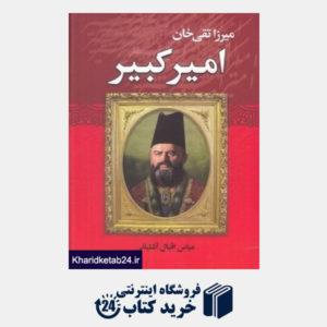 کتاب میرزا تقی خان امیر کبیر (نوید صبح)