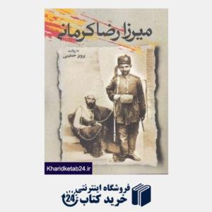 کتاب میرزا رضا کرمانی