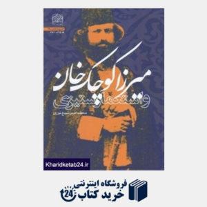 کتاب میرزا کوچک خان و استعمار ستیزی