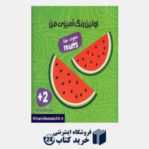 کتاب میوه ها (اولین کتاب رنگ آمیزی من) (2 زبانه)