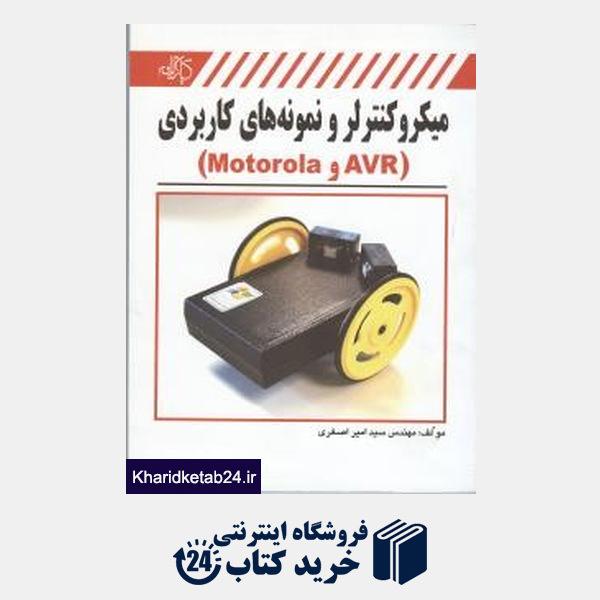 کتاب میکروکنترلر م نمونه های کاربردی (motorola و AVR)