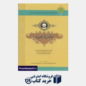 کتاب نادره مرد (یادنامه مرحوم حاج میرزاعبدالحسین حجتی کرمانی)