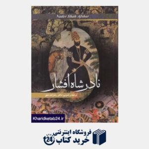 کتاب نادر شاه افشار (نیلوفر نقره ای)