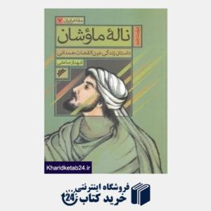 کتاب ناله ماؤشان (داستان زندگی عین القضات همدانی) (مفاخر ایران 7)