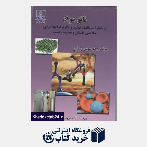 کتاب نانو مواد و خطرات بالقوهتولید و کاربرد آنها برای سلامتی
