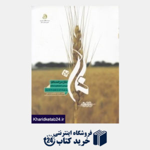 کتاب نان در اسلام