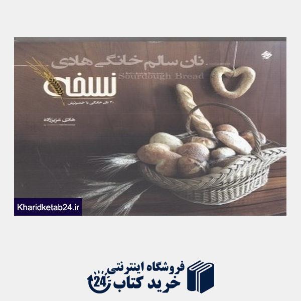 کتاب نان سالم خانگی هادی