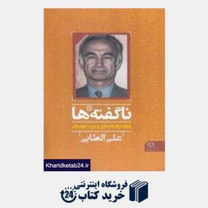 کتاب ناگفته ها (درباره مردم فلسطین و عرب خوزستان)