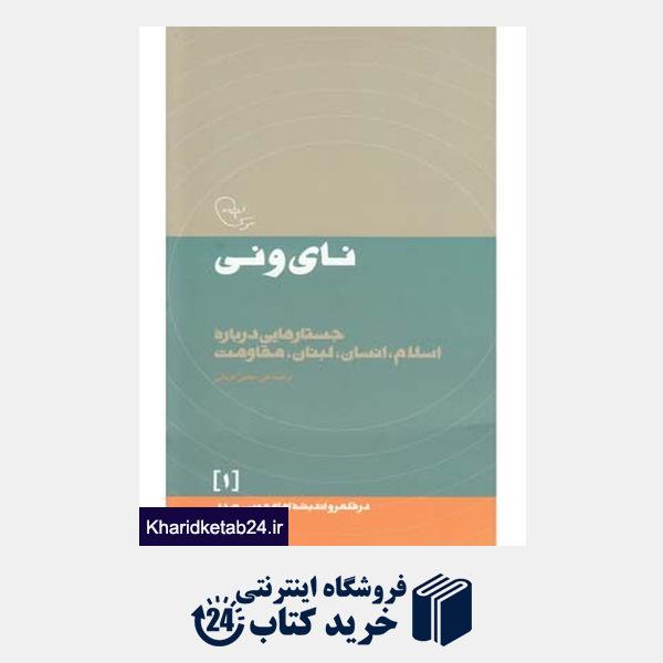 کتاب نای و نی (جستارهایی درباره اسلام انسان لبنان مقاومت)