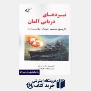 کتاب نبردهای دریایی آلمان (تاریخ مصور جنگ جهانی دوم)