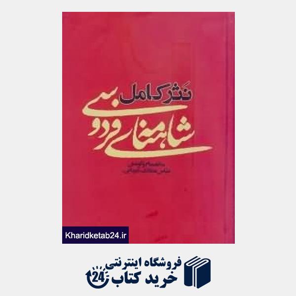 کتاب نثر کامل شاهنامه فردوسی