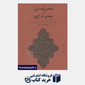 کتاب نحو هندی و نحو عربی(کارنامه)