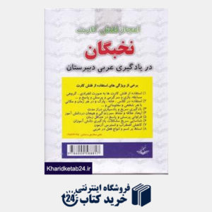 کتاب نخبگان عربی دبیرستان (فلش کارت)