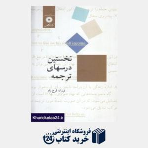 کتاب نخستین درس های ترجمه