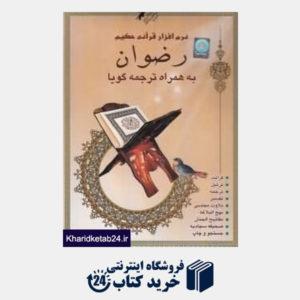 کتاب نرم افراز قرآنی حکیم رضوان به همراه ترجه گویا