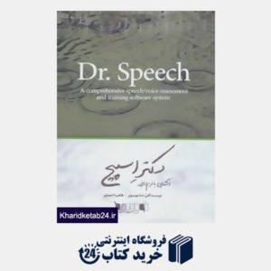 کتاب نرم افزارهای زبان شناسی 3 (آشنایی با نرم افزار دکتر اسپیچ)