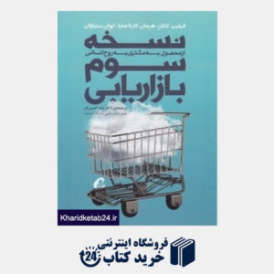 کتاب نسخه سوم بازاریابی (از محصول به مشتری به روح انسانی)