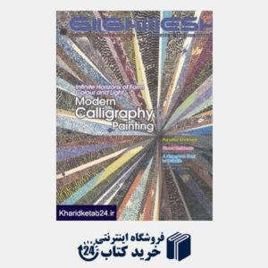 کتاب نشریه فصلنامه گیل گمش انگلیسی Gilgamesh (2019) 7