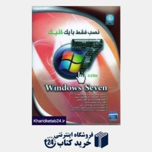 کتاب نصب فقط با یک کلیک (64 بیت) Windows seven