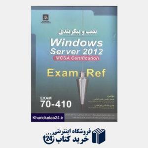 کتاب نصب و پیکربندی Windows Server 2012 Exam 70 - 410