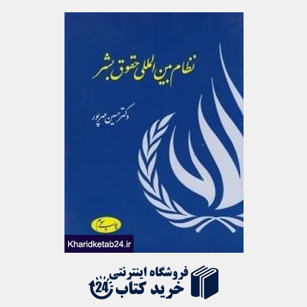 کتاب نظام بین المللی حقوق بشر