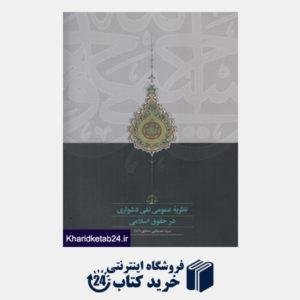 کتاب نظریه عمومی نفی دشواری در حقوق اسلامی