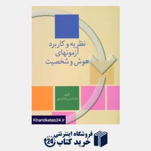 کتاب نظریه و کاربرد آزمونهای هوش و شخصیت