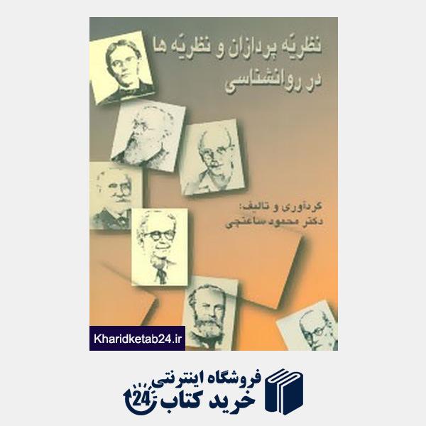 کتاب نظریه پردازان و نظریه ها در روانشناسی (شمیز،وزیری،سخن)