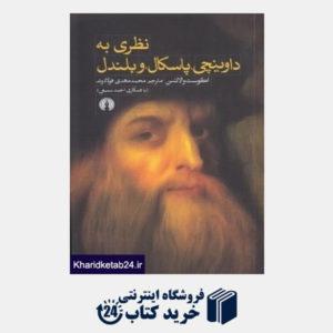 کتاب نظری به داوینچی پاسکال و بلندل