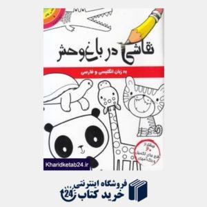 کتاب نقاشی در باغ وحش (2 زبانه)