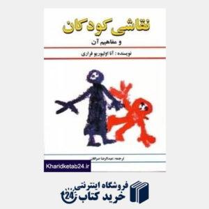 کتاب نقاشی کودکان و مفاهیم آن