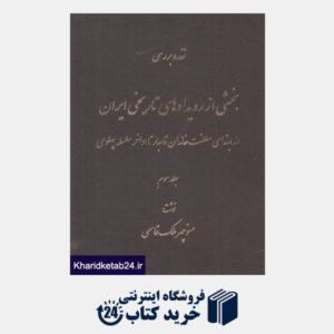 کتاب نقد و بررسی بخشی از رویدادهای تاریخی ایران (از ابتدای سلطنت خاندان قاجار تا اواخر سلسله پهلوی)