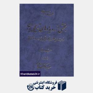 کتاب نقد و بررسی بخشی از رویدادهای تاریخی ایران 2
