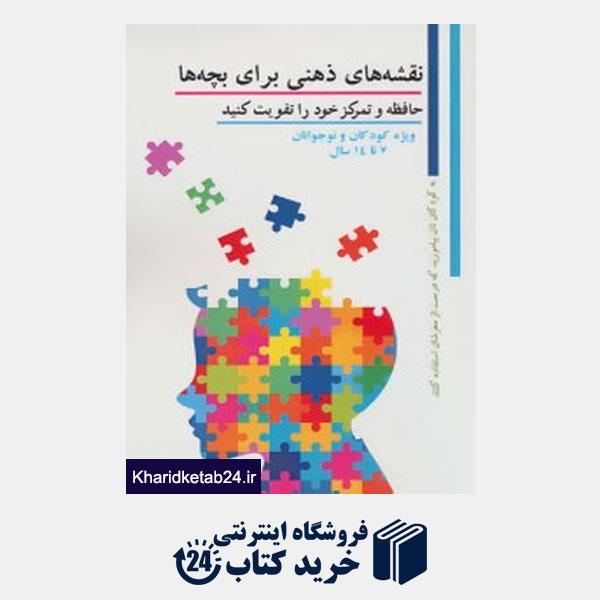 کتاب نقشه های ذهنی برای بچه ها (حافظه و تمرکز خود را تقویت کنید)