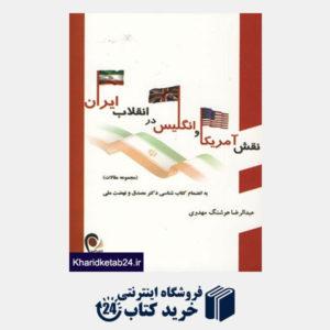 کتاب نقش آمریکا و انگلیس در انقلاب ایران