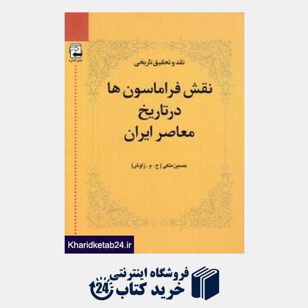 کتاب نقش فراماسون ها در تاریخ معاصر ایران