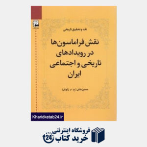 کتاب نقش فراماسون ها در رویدادهای تاریخی و اجتماعی ایران